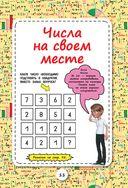 Архимедовы задачки для детей — фото, картинка — 10