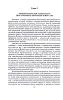 Антология экологической мысли. Западноевропейская цивилизация — фото, картинка — 1
