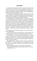Доктор Кто. Шада — фото, картинка — 10