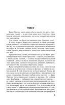 Доктор Кто. Шада — фото, картинка — 11