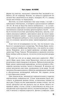 Доктор Кто. Шада — фото, картинка — 13