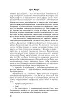 Доктор Кто. Шада — фото, картинка — 14