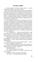Доктор Кто. Шада — фото, картинка — 15