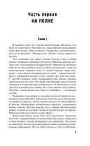 Доктор Кто. Шада — фото, картинка — 7