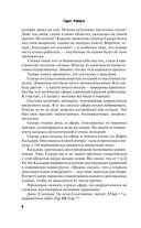 Доктор Кто. Шада — фото, картинка — 8