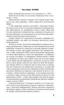 Доктор Кто. Шада — фото, картинка — 9