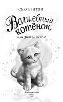 Волшебный котёнок, или Поверь в себя! — фото, картинка — 3