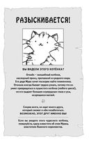 Волшебный котёнок, или Поверь в себя! — фото, картинка — 5