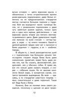 Белый Бим Черное Ухо — фото, картинка — 9