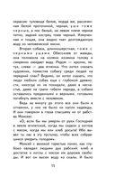 Белый Бим Черное Ухо — фото, картинка — 12