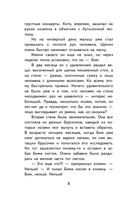 Белый Бим Черное Ухо — фото, картинка — 5