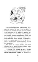 Белый Бим Черное Ухо — фото, картинка — 6