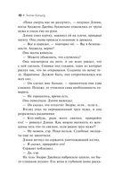 Сидни Шелдон: Ангел тьмы (м) — фото, картинка — 8
