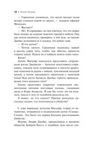 Сидни Шелдон: Ангел тьмы (м) — фото, картинка — 10