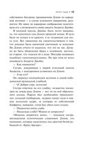 Сидни Шелдон: Ангел тьмы (м) — фото, картинка — 11