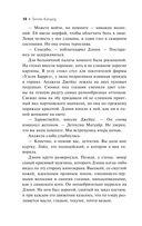Сидни Шелдон: Ангел тьмы (м) — фото, картинка — 12