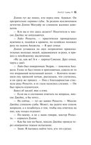 Сидни Шелдон: Ангел тьмы (м) — фото, картинка — 13