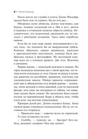 Сидни Шелдон: Ангел тьмы (м) — фото, картинка — 6