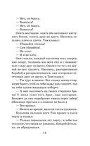 Приключения Тома Сойера — фото, картинка — 12