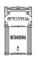 Метафизика — фото, картинка — 3