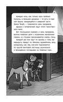 Истории с привидениями — фото, картинка — 10