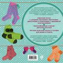 Вяжем спицами. Красивые носки для всей семьи — фото, картинка — 12