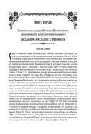 Полное собрание сочинений святителя Иоанна Златоуста в двенадцати томах. Том XI — фото, картинка — 12
