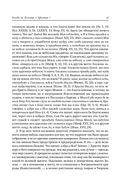 Полное собрание сочинений святителя Иоанна Златоуста в двенадцати томах. Том XI — фото, картинка — 14