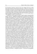 Полное собрание сочинений святителя Иоанна Златоуста в двенадцати томах. Том XI — фото, картинка — 15