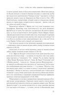 Записки парижанина. Дневники, письма, литературные опыты 1941-1944 годов — фото, картинка — 11
