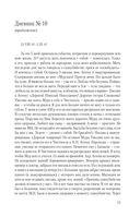 Записки парижанина. Дневники, письма, литературные опыты 1941-1944 годов — фото, картинка — 15