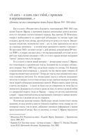 Записки парижанина. Дневники, письма, литературные опыты 1941-1944 годов — фото, картинка — 5