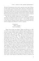 Записки парижанина. Дневники, письма, литературные опыты 1941-1944 годов — фото, картинка — 7