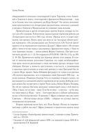 Записки парижанина. Дневники, письма, литературные опыты 1941-1944 годов — фото, картинка — 8