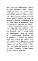 Загадка ржавой подковы — фото, картинка — 6