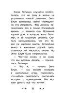 Загадка ржавой подковы — фото, картинка — 10