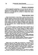 Большая книга позитивной психологии — фото, картинка — 11