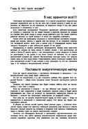 Большая книга позитивной психологии — фото, картинка — 14