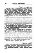 Большая книга позитивной психологии — фото, картинка — 9
