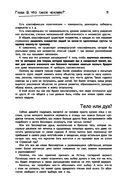 Большая книга позитивной психологии — фото, картинка — 10