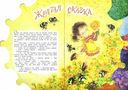 Семь разноцветных сказок — фото, картинка — 2