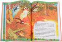 Большая книга малыша — фото, картинка — 2