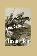 Тихий Дон (в 4-х томах) — фото, картинка — 1