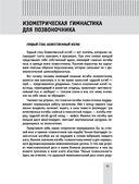 Изометрическая гимнастика доктора Борщенко. Полный курс! — фото, картинка — 11