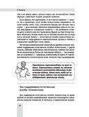Изометрическая гимнастика доктора Борщенко. Полный курс! — фото, картинка — 12