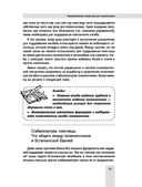 Изометрическая гимнастика доктора Борщенко. Полный курс! — фото, картинка — 13