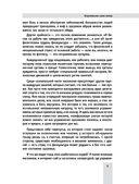 Изометрическая гимнастика доктора Борщенко. Полный курс! — фото, картинка — 5