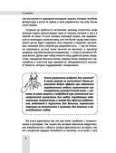 Изометрическая гимнастика доктора Борщенко. Полный курс! — фото, картинка — 6