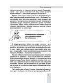Изометрическая гимнастика доктора Борщенко. Полный курс! — фото, картинка — 9