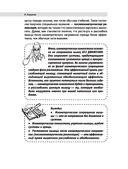 Изометрическая гимнастика доктора Борщенко. Полный курс! — фото, картинка — 10